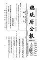 ROC1962-01-26總統府公報1300.pdf