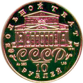 RR3214-0001 10 rubles USSR 1991 Gold Russian ballet avers.png