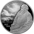 Российская серебряная монета 2 рубля. 2017 г.