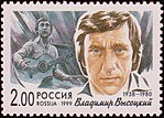 Russia stamp 1999 № 540.jpg