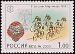 Russia stamp 2000 № 564.jpg
