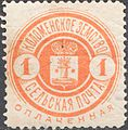 Russian Zemstvo Kolomna 1893 No26 stamp 1k orange.jpg