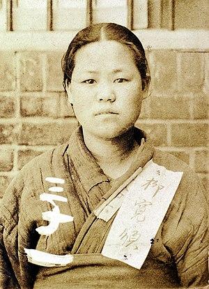 Ryu Gwansun