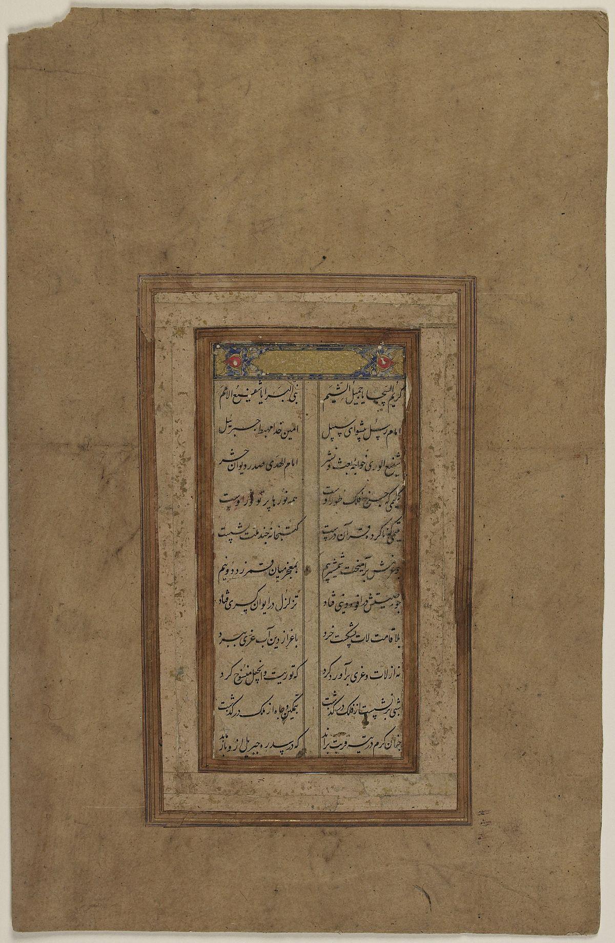 Sidrat Al Muntaha Wikipedia
