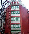 Sekaido shinjukunishiguchi branch 2009.JPG