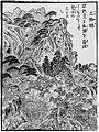 SekienTsuchigumo.jpg