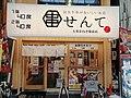 Sente-Osu-Nagoya.jpg