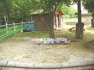Seoul Grand Park - Image: Seoul Grand Park Children Zoo Entrance