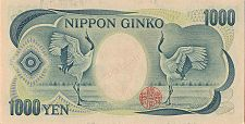 Series D 1K Yen Bank of Japan note - back.jpg