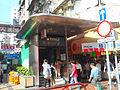 Sham Shui Po Station 2012 part3.JPG