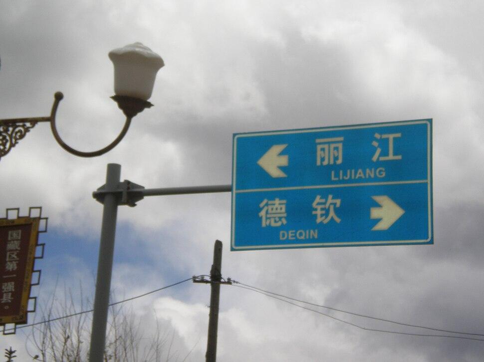 Shangri-La directional sign on Dawa Road