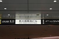 Shin-Osaka Hankyu Building 04.jpg