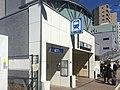 Shirokanedai Station Exit 2 20170303.jpg