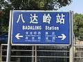 Sign of Badaling Railway Station 2018-06-23 090209.jpg