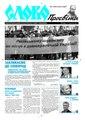 Slovo-05-2011.pdf