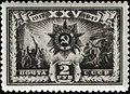 Soviet Union stamp 1943 № 853.jpg