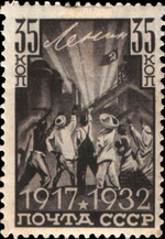 Stamp Soviet Union 1932 402.png
