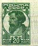 Stamp Soviet Union 1937 CPA345A.jpg