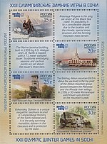 Stamp of Russia 2011 № 1524-1527 En.jpg