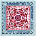 Stamp of Russia 2013 No 1714 Kerchief Trekhgornaya Textile Mill.jpg