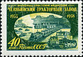 Stamp of USSR 2250.jpg