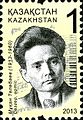 Stamps of Kazakhstan, 2013-69.jpg