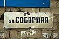 Streets in Saratov. img 026.jpg