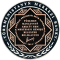 TM-2003-1000manat-Currency-b.png