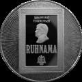 TM-2003-500manat-Ruhnama-a.png