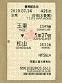 TRA Taroko Express Yuli-Songshan adult ticket 20200714.jpg
