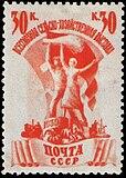 The Soviet Union 1939 CPA 679 stamp (Emblem).jpg