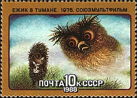 The Soviet Union 1988 CPA 5919 stamp (Hedgehog in the Fog).jpg