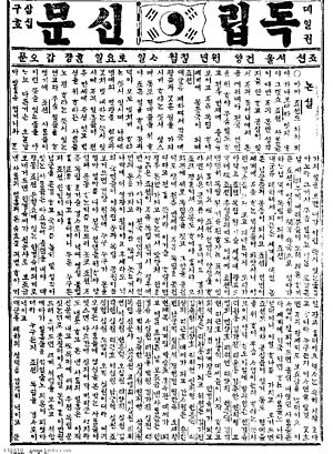 Independence Gate - An editorial in Independent News congratulating Korea for gaining independence from Qing China by Philip Jaisohn (Seo Jae-pil), July 4, 1896