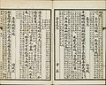 Three Hundred Tang Poems (118).jpg