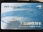 Ticket of Shanghai Maglev Train.jpg