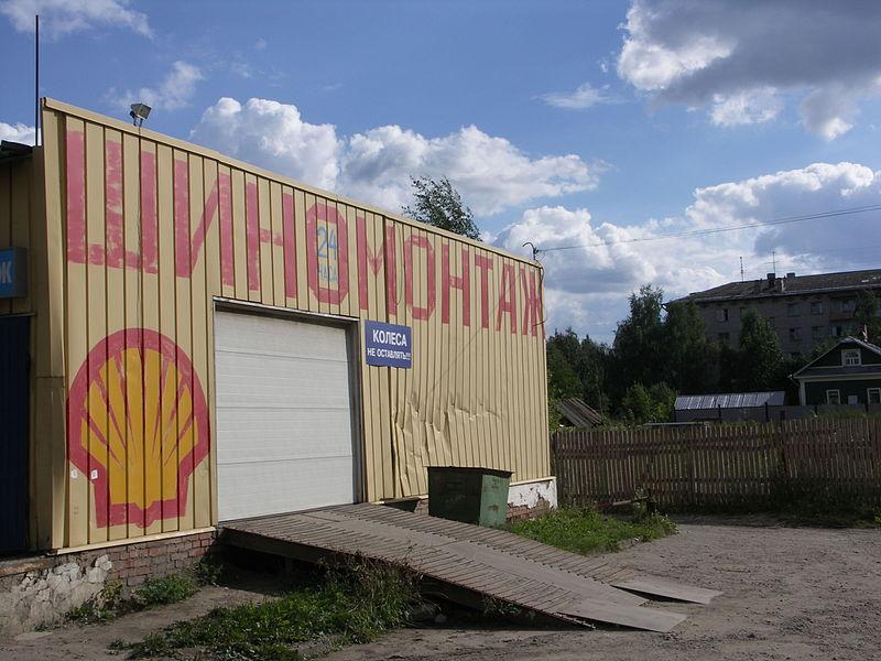 File:Tire repair shop.JPG