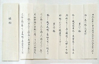 Treaty of Shimoda - Japanese copy of the Treaty of Shimoda, 7 February 1855
