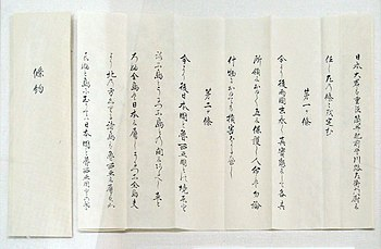 Treaty of Commerce and Navigation between Japan and Russia 7 February 1855.jpg