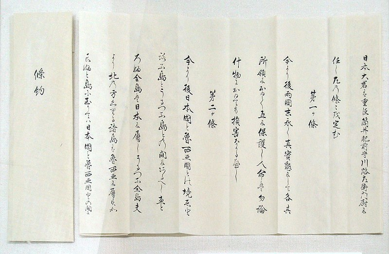 ファイル:Treaty of Commerce and Navigation between Japan and Russia 7 February 1855.jpg