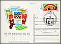 USSR PCWCS №62 1980 Olympic Games - Museums in Moscow sp.cancellation (1).jpg