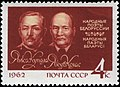 USSR Stamp - Kupala and Kolas - 1962.jpg