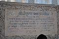 U P Tourism Plaque - Krishna Balaram Mandir - ISKCON - Bhaktivedanta Swami Marg - Vrindaban 2013-02-24 6737.JPG