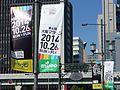 Upbound Flag of the Osaka Marathon 2014.JPG