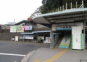 Uraga Station - Entrance to Uraga Station