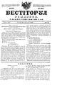 Vestitorul Românesc 1848-01-20, nr. 6.pdf