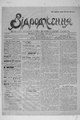 Vidrodzhennia 1918 087.pdf