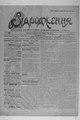 Vidrodzhennia 1918 106.pdf