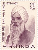 Vir Singh 1972 stamp of India.jpg