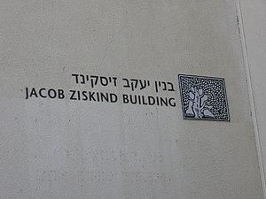 Weizmann Institute of Science25.JPG