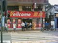Wellcome store in Sheung Shui.jpg